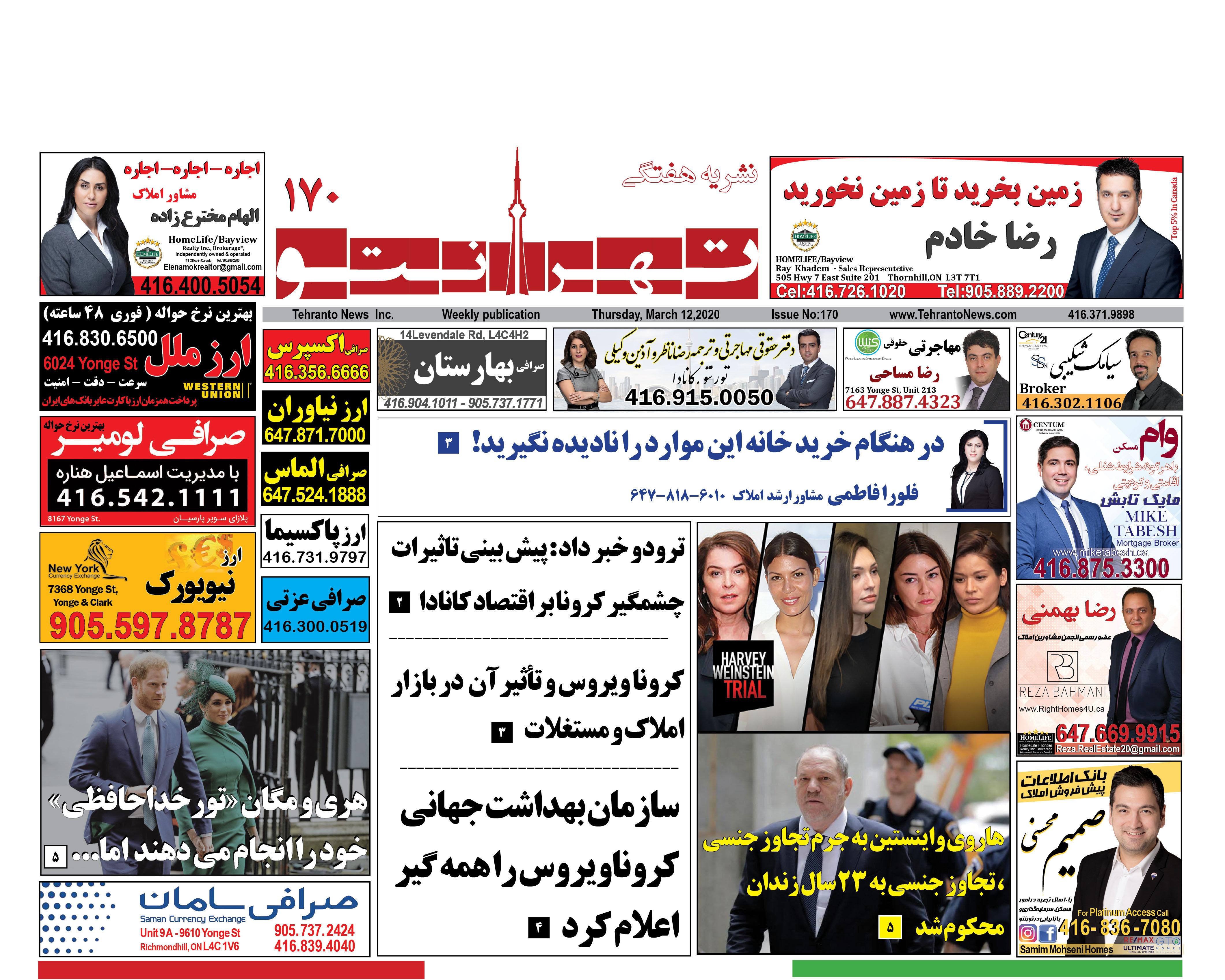 تصویر از نشریه شماره ۱۷۰ تهرانتو منتشر شد