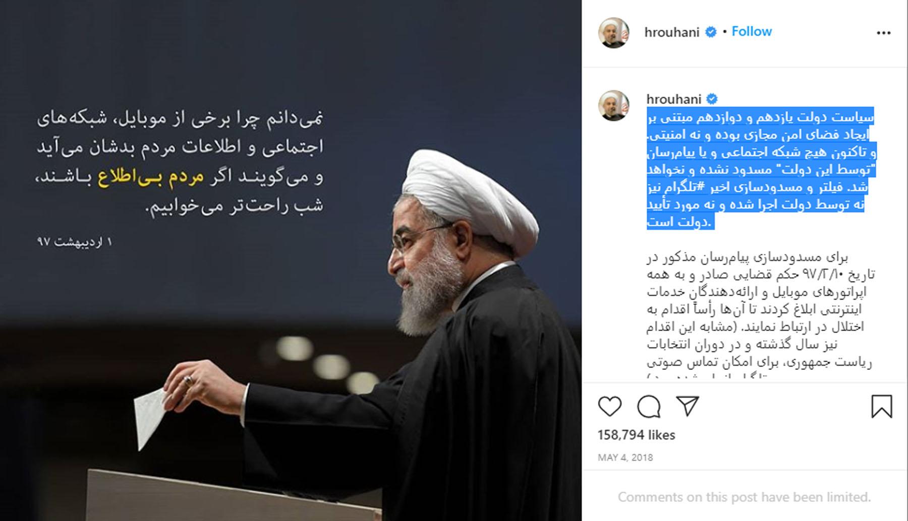 تصویر از تهدید علیه اینستاگرام در ایران