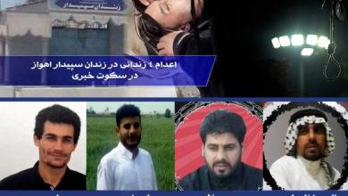 تصویر از چهار زندانی سیاسی در زندان سپیدار اهواز در سکوت اعدام شدند