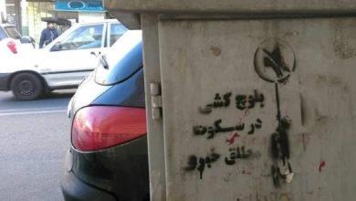 تصویر از کمپین حقوق بشر در ایران : ۲۳ نفر در جریان اعتراضات سیستان و بلوچستان کشته شدند