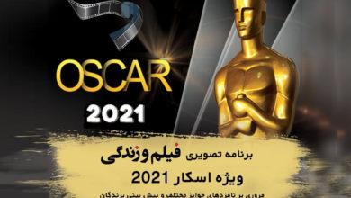 تصویر از برنامه سینمایی فیلم و زندگی ویژه اسکار ۲۰۲۱ آماده پخش شد