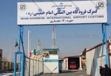 تصویر از اعلام میزان ارز مسافران در فرودگاه بین المللی تهران اجباری شد