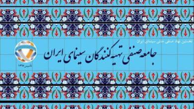 تصویر از جامعه صنفی تهیهکنندگان سینما: طرح صیانت فضای مجازی توطئهای علیه اصل آزادی در جمهوری اسلامی است