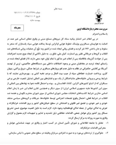 نامه محرمانه زندان اوین توسط گروه هکری عدالت علی منتشر شد/ قالیباف : تخلف در زندان اوین را محرز خواند