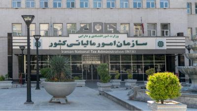 سازمان امور مالیاتی ایران در صدد تدوین قوانین کسب مالیات برای صرافی های کریپتو است