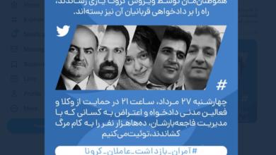 تصویر از کارزار توییتری اعتراض به بازداشت وکلا و فعالان مدنی با هشتگ #آمران_بازداشت_عاملان_کرونا